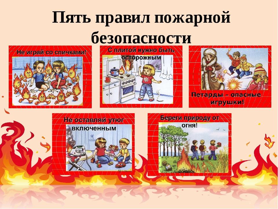 Противопожарные мероприятия и картинками